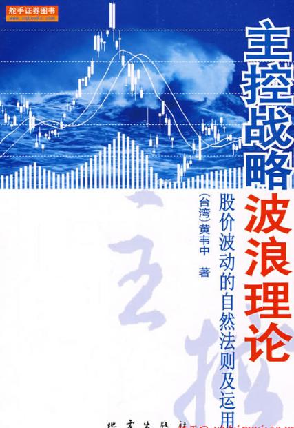 主控战略波浪理论:股价波动的自然法则及运用黄韦中著