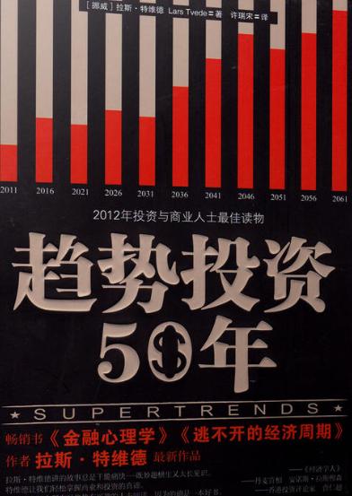 趋势投资50年PDF电子书下载 拉斯特维德