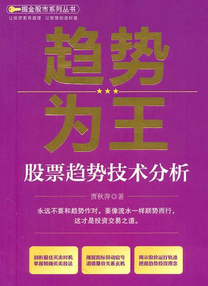 趋势为王 股票趋势技术分析PDF电子书下载贾秋平