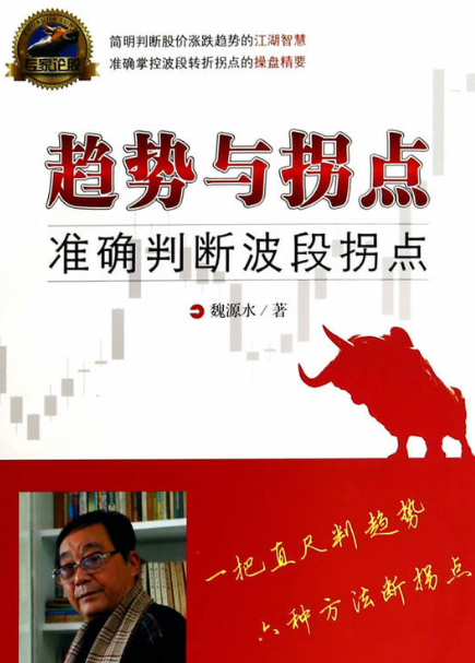 趋势与拐点 精准判断拐点PDF电子书下载魏源水
