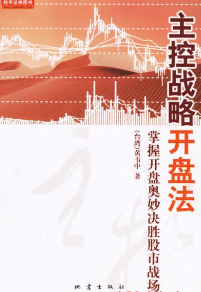 主控战略开盘法:掌握开盘奥妙决胜股市战场PDF电子书下载黄韦中著