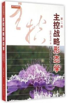 主控战略形态学:以形态定多空的研判技巧PDF电子书下载黄韦中 著