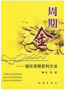 周期是金:循环周期获利方法 PDF电子书下载毛昂著
