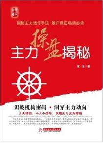 主力操盘揭秘 PDF电子书下载紫龙著