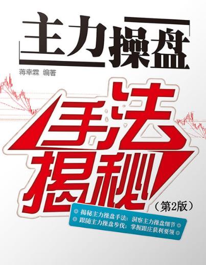 主力操盘手法揭秘PDF电子书下载蒋幸霖著