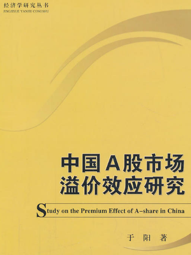 中国A股市场溢价效应研究于阳 著