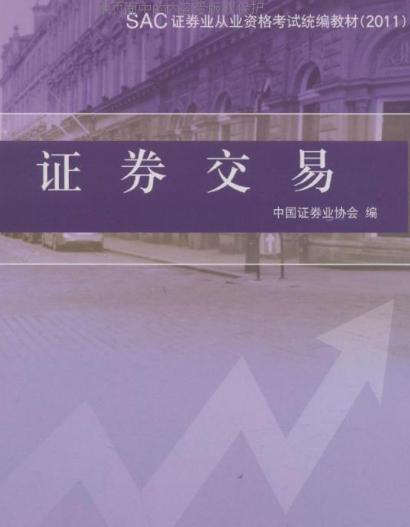 证券交易教材中国证券业协会  著