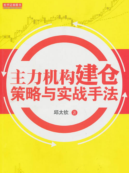 主力机构建仓策略与实战手法 PDF电子书下载邱太钦著