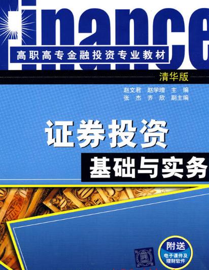 证券投资基础与实务赵文君,赵学增著