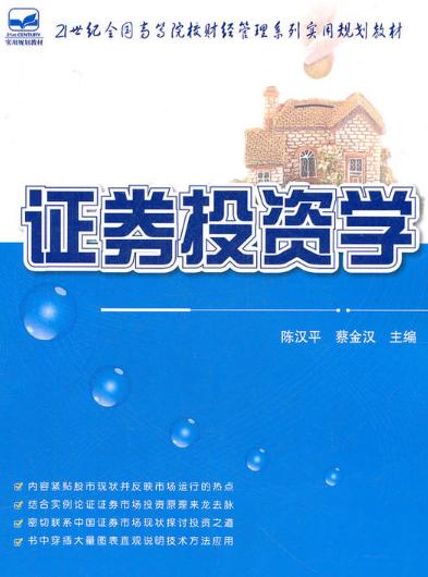 证券投资学陈汉平、蔡金汉