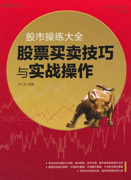 股票买卖技巧与实战操作PDF电子书下载许仁忠著