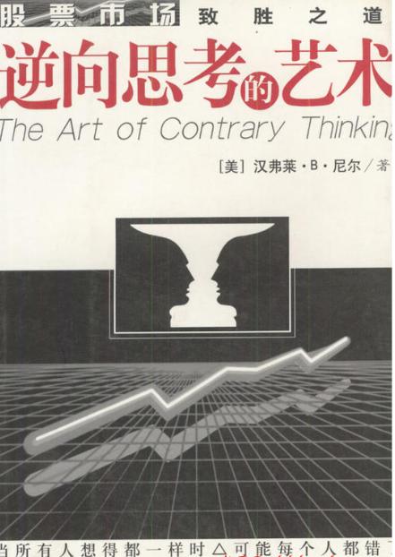 股票市场:逆向思考的艺术PDF电子书下载汉弗莱·B·尼尔著