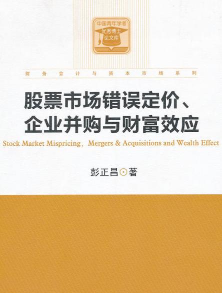 股票市场错误定价 企业并购与财富效应PDF电子书下载彭正昌著