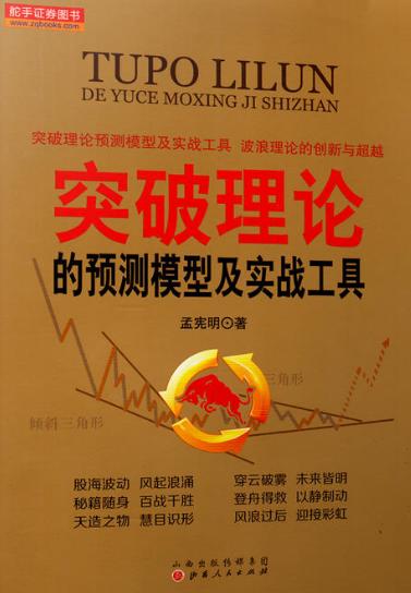 突破理论预测模型及实战工具 波浪理论的创新与超越PDF电子书下载孟宪明著