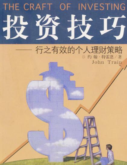 投资技巧 行之有效的个人理财策略PDF电子书下载约翰特雷恩著