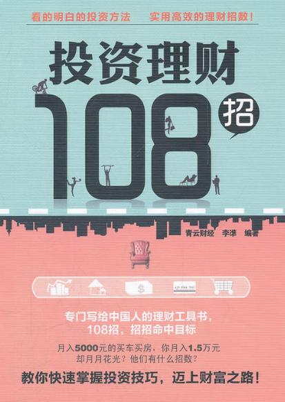 投资理财108招PDF电子书下载青云财经著