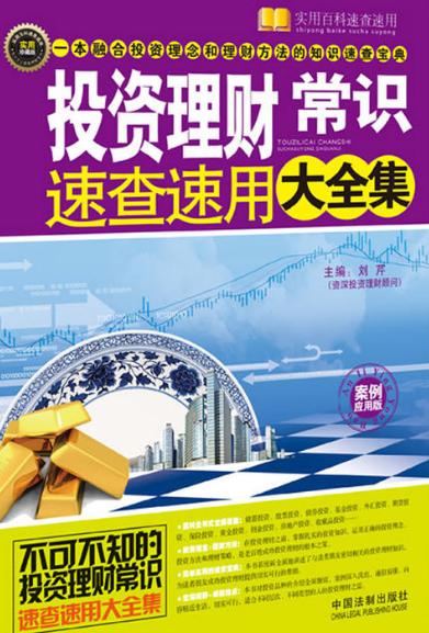 投资理财常识速查速用大全集 实用珍藏版 最新升级版PDF电子书下载刘芹著