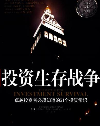 投资生存战争 卓越投资者必须知道的51个投资常识PDF电子书下载杰拉尔德·勒伯著