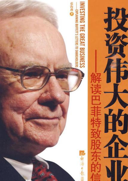 投资伟大的企业 解读巴菲特致股东的信PDF电子书下载张海燕著