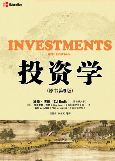 投资学(第九版)PDF电子书下载博迪著