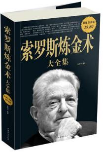 索罗斯炼金术大全集PDF电子书下载高榕璠著