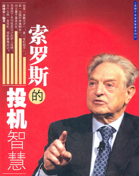 索罗斯的投机智慧PDF电子书下载邱坤荣著