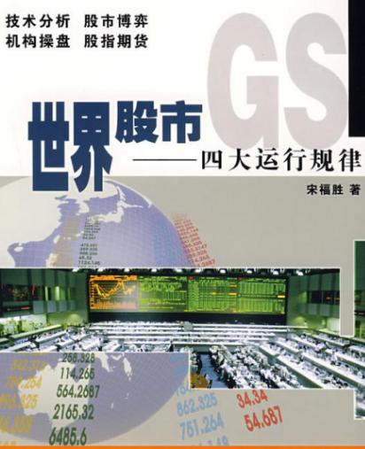 世界股市  四大运行规律PDF电子书下载宋福胜著