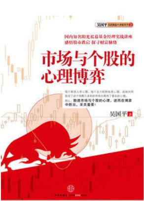 市场与个股的心理博弈PDF电子书下载吴国平著
