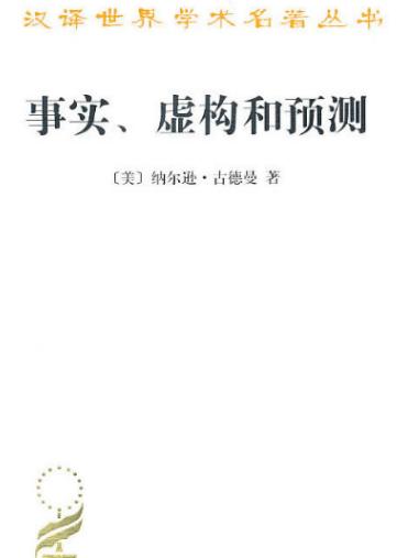 事实、虚构和预测PDF电子书下载纳尔逊·古德曼、刘华杰著
