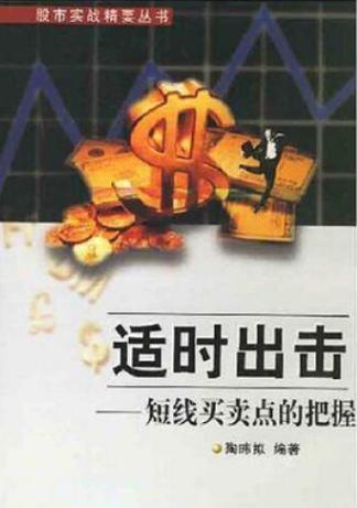 适时出击:短线买卖点的把握PDF电子书下载陶暐拟著