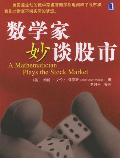 数学家妙谈股市PDF电子书下载约翰.艾伦.保罗斯著