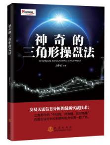 神奇的三角形操盘法PDF电子书下载云中石著