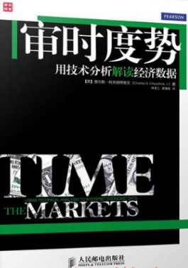 审时度势 用技术分析解读经济数据PDF电子书下载查尔斯柯克帕特里克著