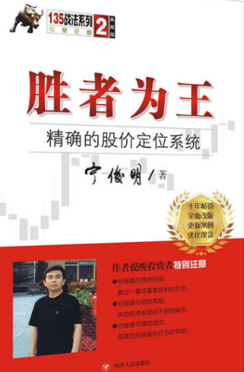 胜者为王_精确的股价定位系统 第2版PDF电子书下载宁俊明著