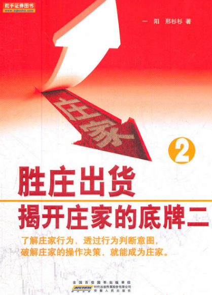 胜庄出货PDF电子书下载一阳著