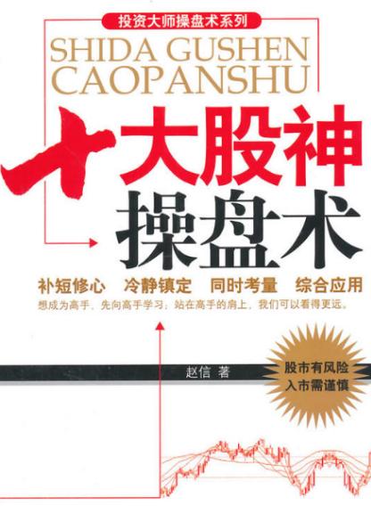 十大股神操盘术PDF电子书下载赵信著