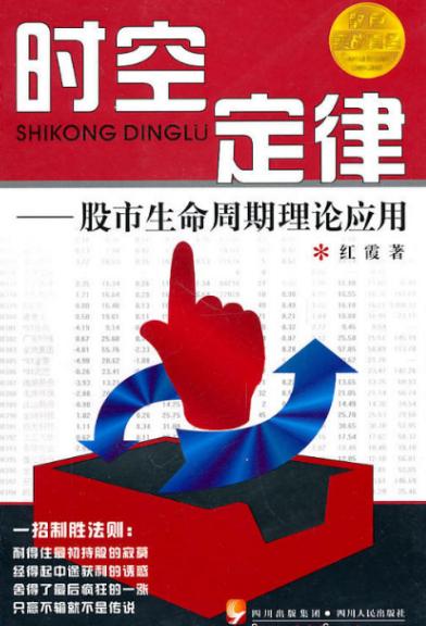 时空定律:股市生命周期理论应用PDF电子书下载胡红霞著