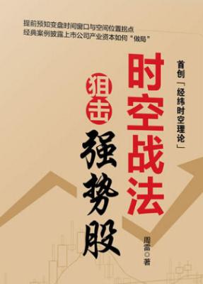 """时空战法狙击强势股 首创""""经纬时空理论""""PDF电子书下载周雷著"""