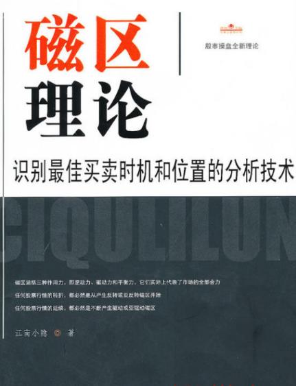 识别最佳买卖时机和位置的分析技术PDF电子书下载江南小隐著