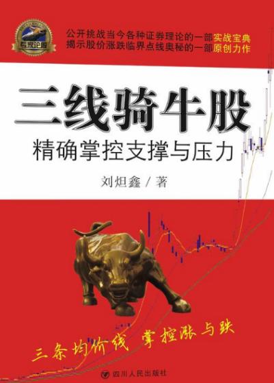三线骑牛股 掌控股价的支撑与压力PDF电子书下载刘炟鑫著