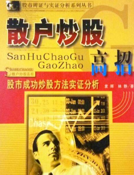 散户炒股高招:股市成功炒股方法实证分析PDF电子书下载袁晖
