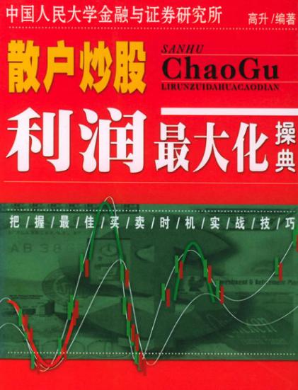 散户炒股利润最大化操典PDF电子书下载高升著