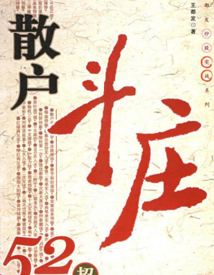 散户斗庄52招PDF电子书下载王都发著