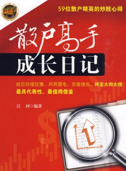 散户高手成长日记PDF电子书下载江河著