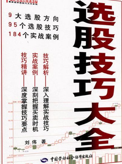 选股技巧大全PDF电子书下载刘伟著