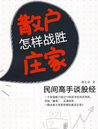 散户怎样战胜庄家_民间高手谈股经PDF电子书下载谢宏章著