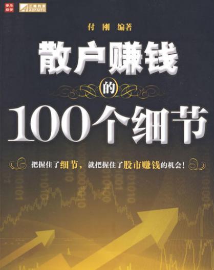 散户赚钱的100个细节PDF电子书下载付刚著