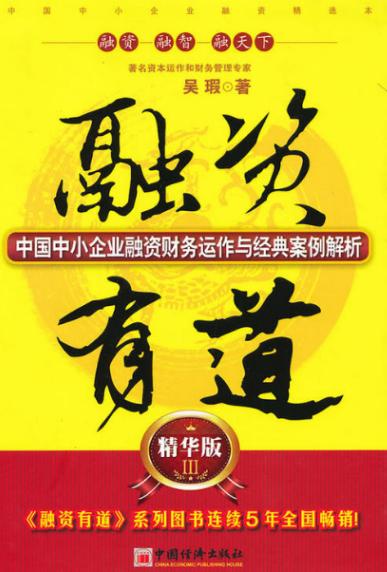 中国中小企业融资财务运作与经典案例解析PDF电子书下载吴瑕著