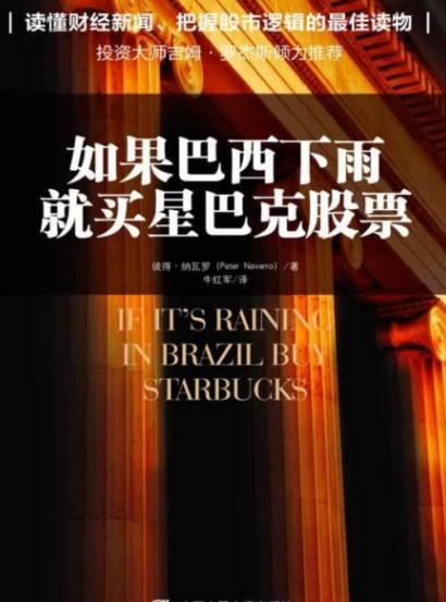 如果巴西下雨,就买星巴克股票PDF电子书下载彼得·纳瓦罗著