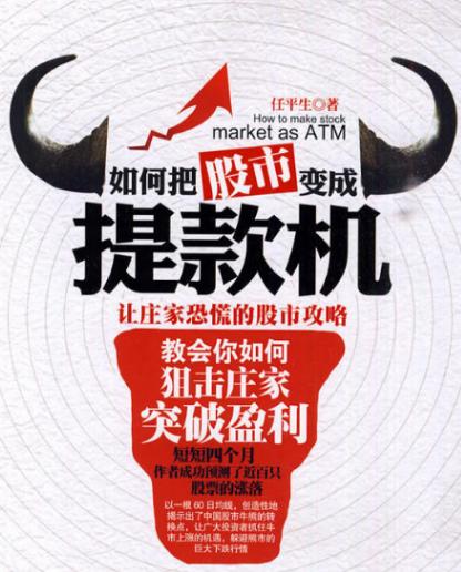 如何把股市变成提款机:让庄家恐慌的股市攻略PDF电子书下载任平生著